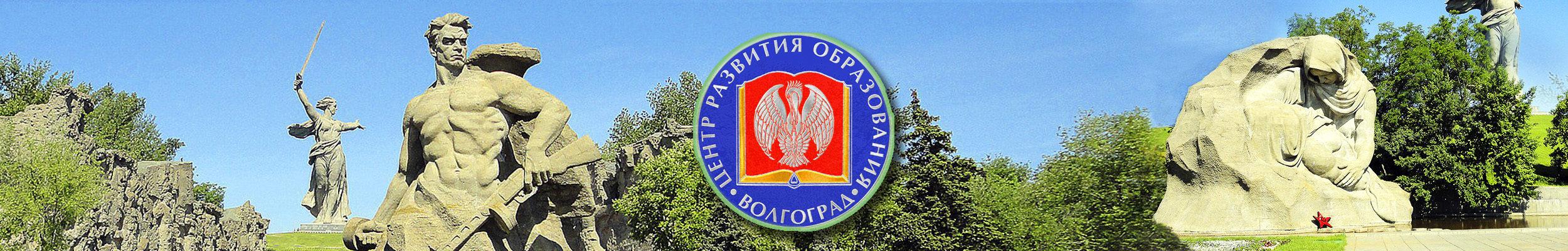 Центр развития образования Волгограда